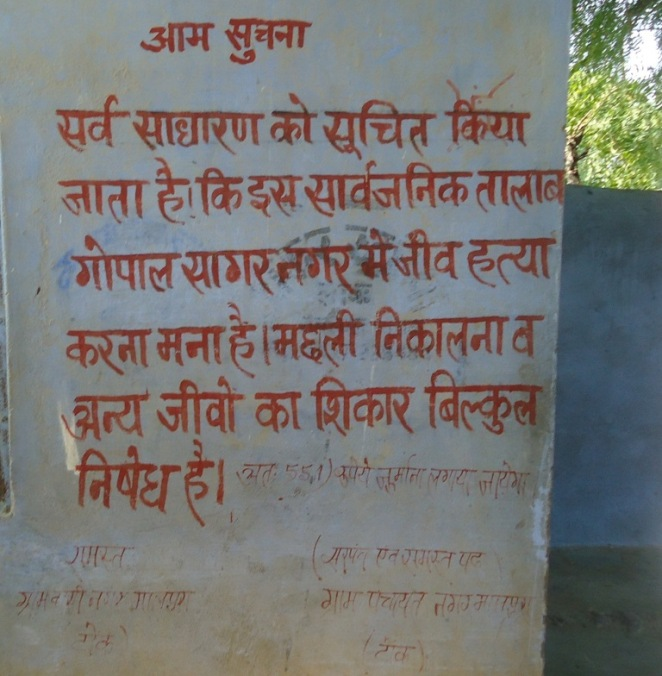 The wall writing at the tank in Nagar village explains the fine system