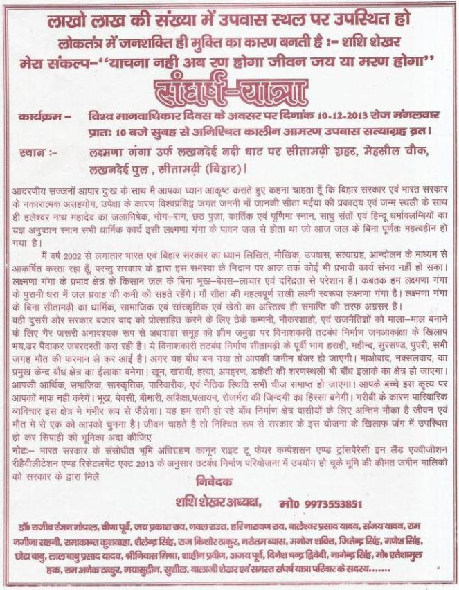 Statement in Hindi