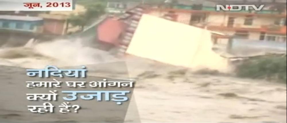 हिमालयी नदियों से खिलवाड़ और जून 2013 की उत्तराखण्ड़ त्रासदी (1/6)