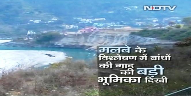 HR NDTV Geo chemistry Result