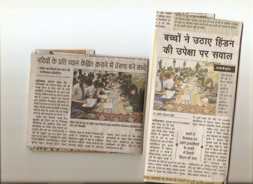 Essay Competition for children along Hindon - press reports