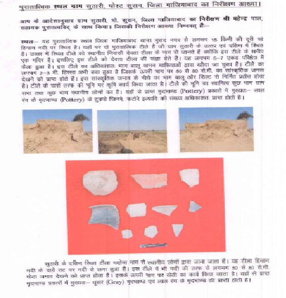 Facts about Archeological heritage at Suthari Village