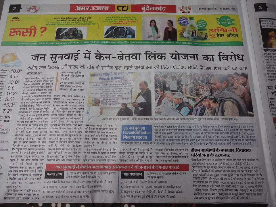 Newspaper clipping reporting opposition at Ken Betwa Public Hearing