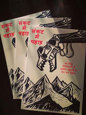 Sankat Meain Pahad: Booklet by Himadhara