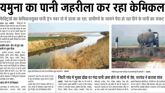 dj 11 feb 2018 yamuna pollution panipat.png