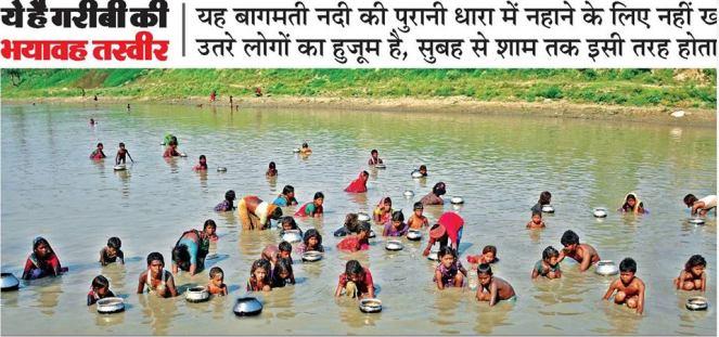 Muzaffarpur Bihar 220418