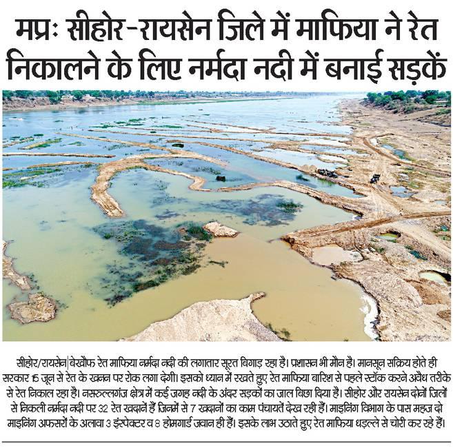 Narmada Mining