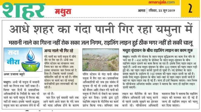 23 June 2019 Mathura 2