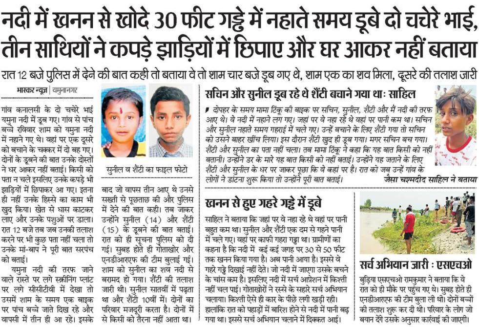 Image result for sand kids die illegal mining yamuna nagar