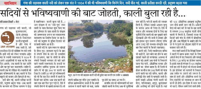 Kali river.png